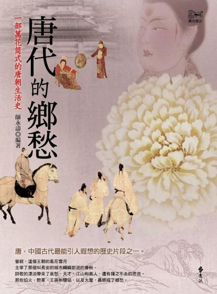唐代的鄉愁:一部萬花筒式的唐朝生活史