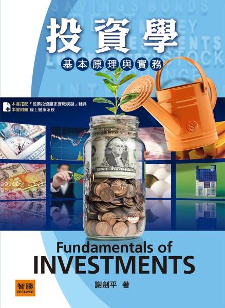 投資學(六版):基本原理與實務