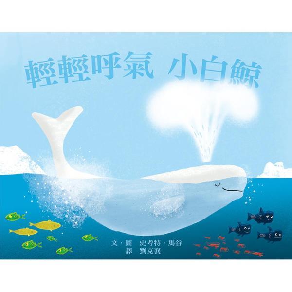 輕輕呼氣 小白鯨