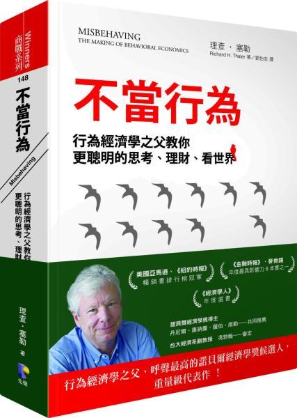 不當行為:行為經濟學之父教你更聰明的思考、理財、看世界