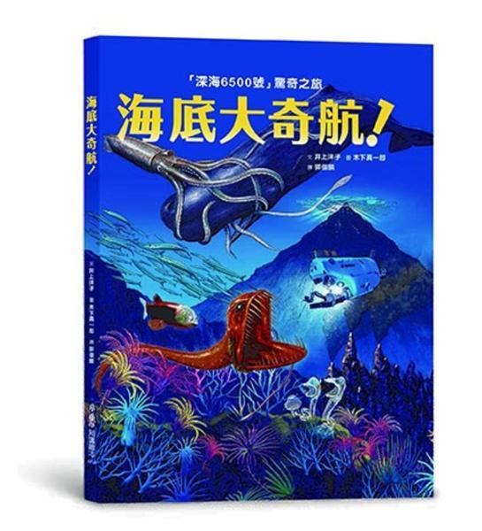 海底大奇航:「深海6500號」驚奇之旅