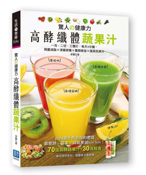 驚人の健康力,高酵纖體蔬果汁:一洗、二切、三攪打,每天3分鐘,降壓減脂×清腸排毒×養顏美容×提高抗病力