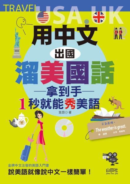 用中文,出國溜美國話:拿到手,1秒就能秀美語(25K+MP3)