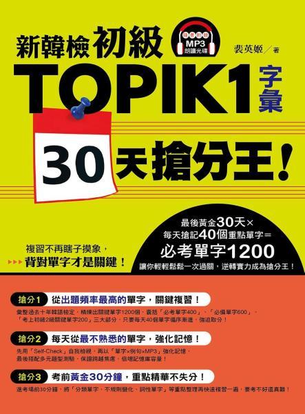 新韓檢初級TOPIK1字彙30天搶分王!(隨書附贈MP3朗讀光碟)
