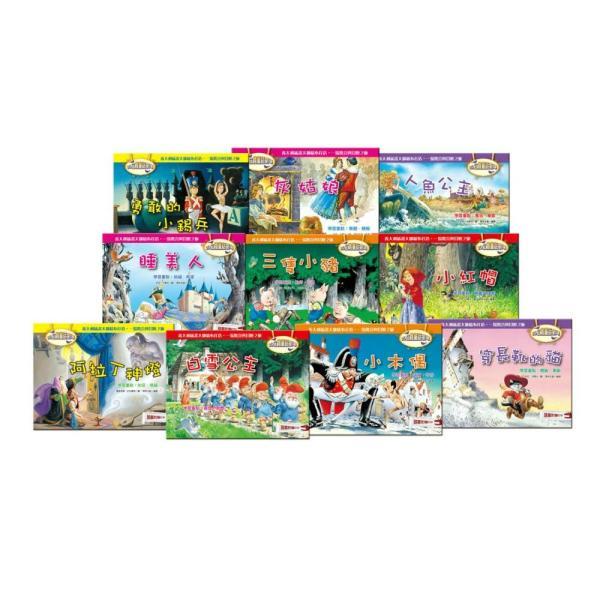 3D立體童話劇場(10書+10CD)