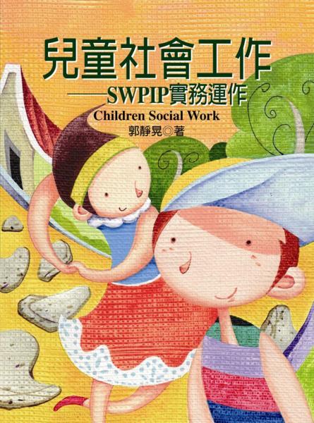 兒童社會工作:SWPIP實務運作