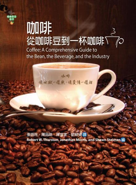 咖啡:從咖啡豆到一杯咖啡