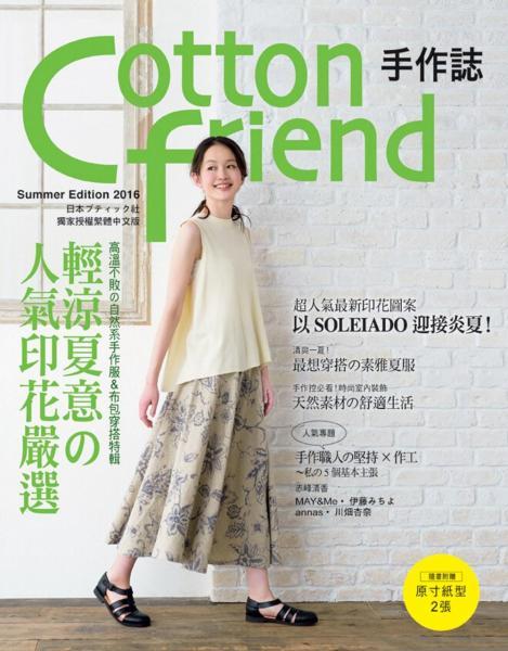 Cotton friend 手作誌33:輕涼夏意的人氣印花嚴選