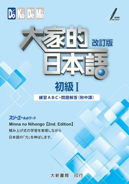 大家的日本語初級Ⅰ(改訂版):練習ABC·問題解答(附中譯)
