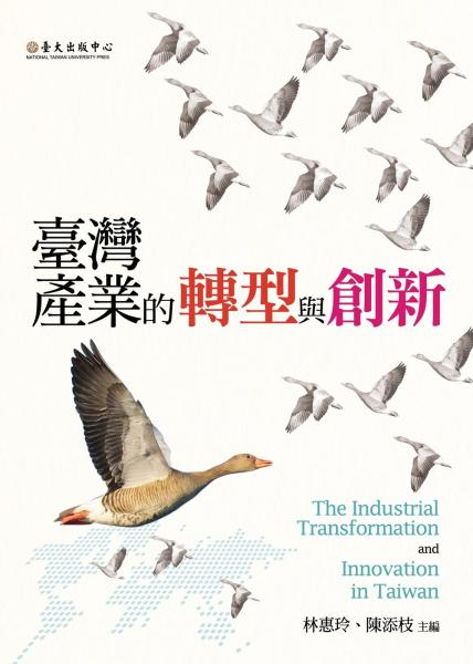 臺灣產業的轉型與創新