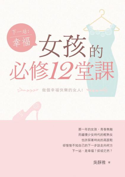 下一站,幸福:女孩的必修12堂課