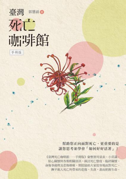 臺灣死亡咖啡館──手冊版