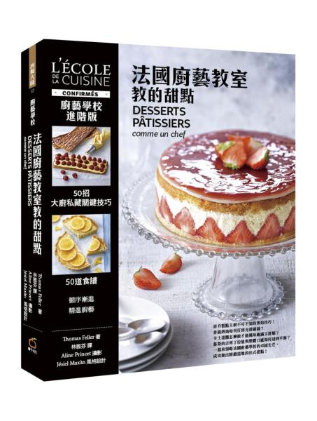 廚藝學校:法國廚藝教室教的甜點(精裝)