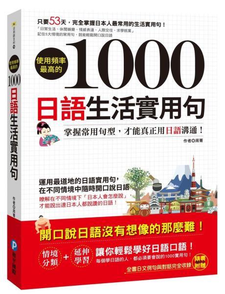 使用頻率最高的1000日語生活實用句(附MP3)