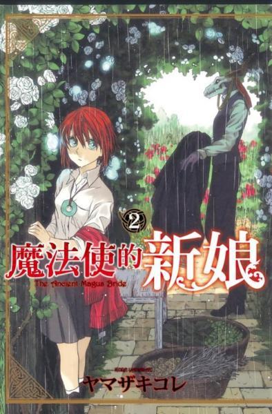 魔法使的新娘 2
