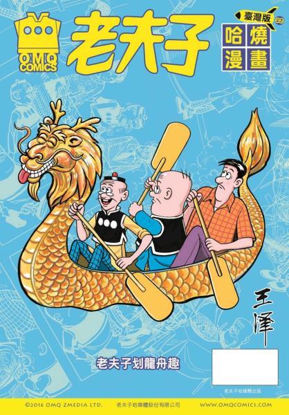 老夫子哈燒漫畫 臺灣版69 信誓旦旦
