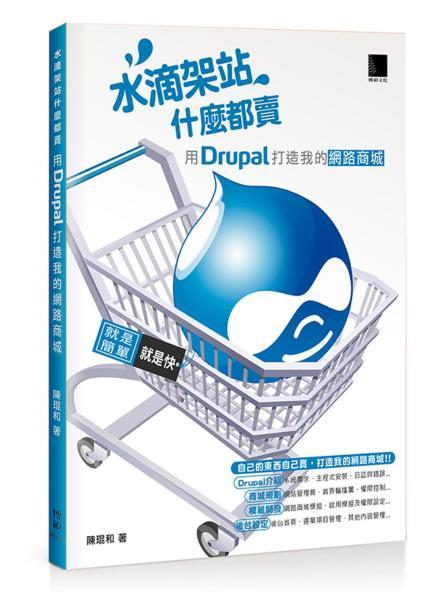 水滴架站什麼都賣:用Drupal打造我的網路商城