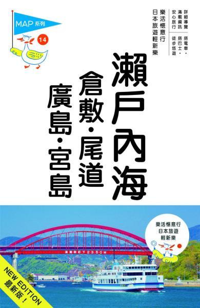 瀨戶內海·倉敷·尾道·廣島·宮島(三版) ─人人遊日本(14