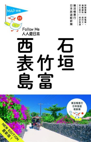 石垣·竹富·西表島:人人遊日本系列22