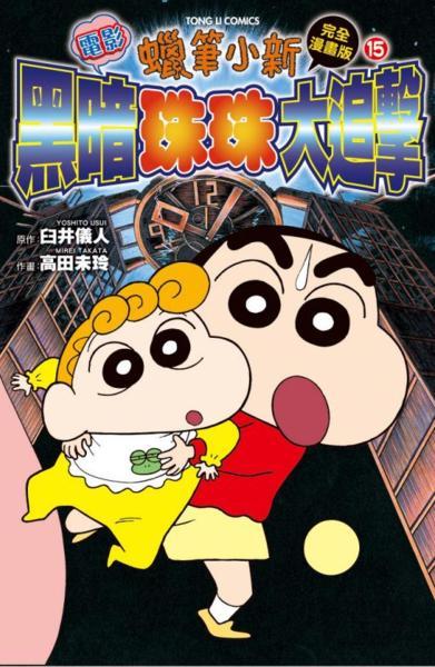 蠟筆小新電影完全漫畫版(15)黑暗珠珠大追擊 全