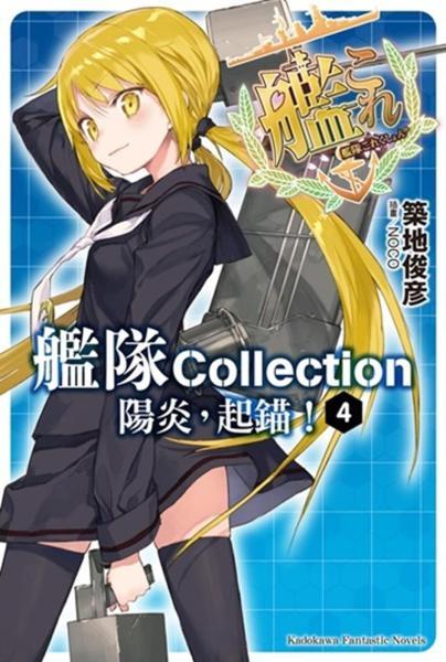 艦隊Collection 陽炎,起錨!04