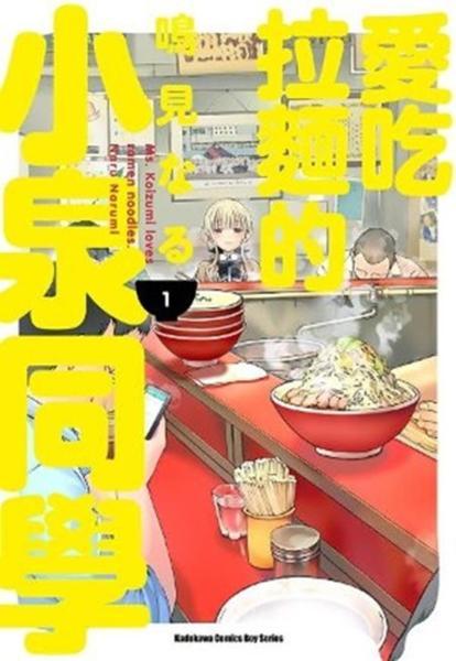 愛吃拉麵的小泉同學 01