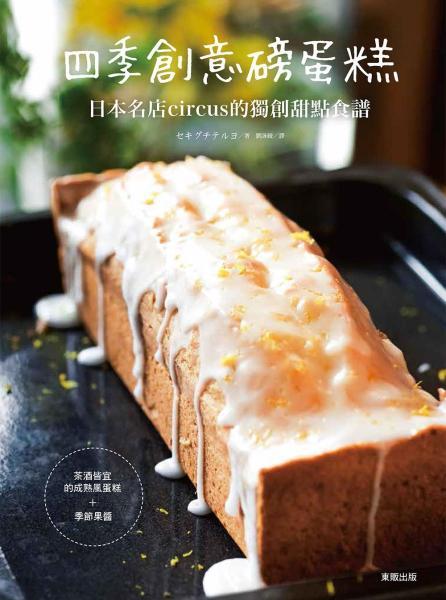 四季創意磅蛋糕:日本名店circus的獨創甜點食譜