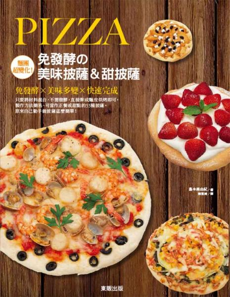 麵團超變化!免發酵の美味披薩&甜披薩