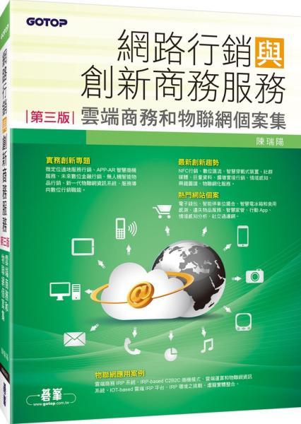 網路行銷與創新商務服務(第三版):雲端商務和物聯網個案集