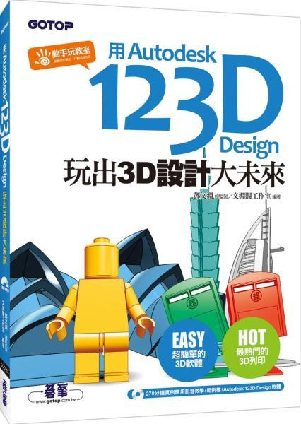 用Autodesk 123D Design玩出3D設計大未來(附270分鐘影音教學/範例/軟體)