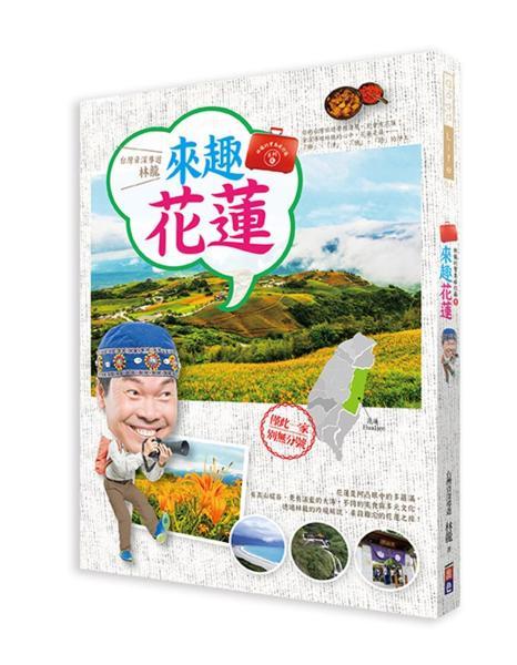 林龍的寶島旅行箱系列2-來趣花蓮:你的台灣旅遊夢想清單一定會有花蓮!在資深導遊林龍的心中,花蓮是最「靜」、「淨」、「境」、「勁」的淨土。