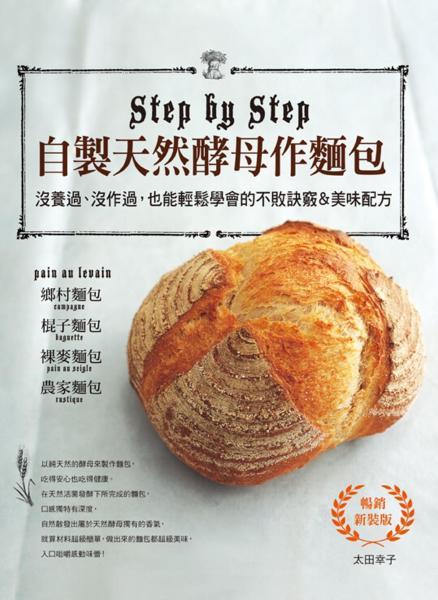 自製天然酵母作麵包(暢銷新裝版)