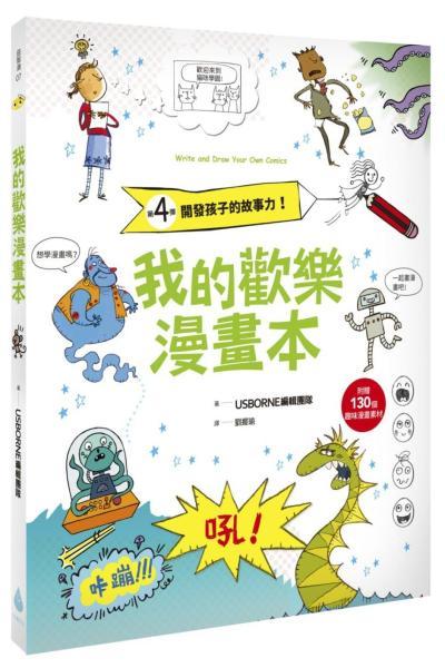 我的歡樂漫畫本:開發孩子的故事力!(附贈130個趣味漫畫素材)