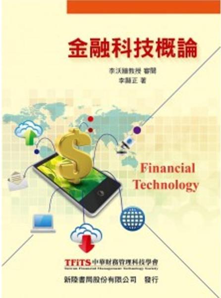 金融科技概論