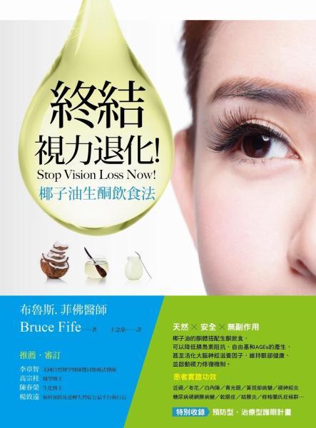 終結視力退化!椰子油生酮飲食法