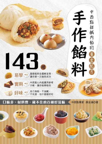 手作餡料:中西點甜鹹內餡的黃金配方143種