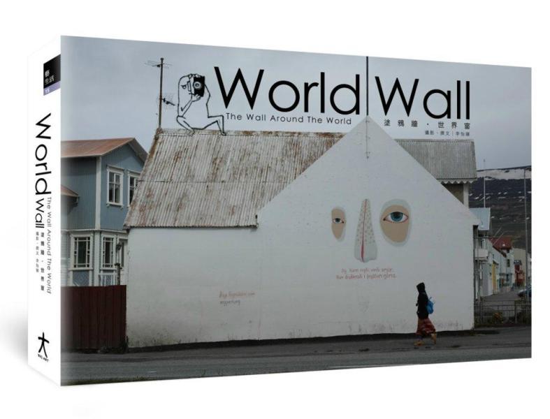 World Wall:The Wall Around The World 塗鴉牆·世界窗