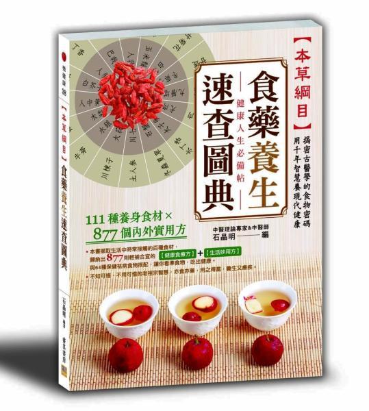 《本草綱目》 食藥養生速查圖典:111種養身食材x877個內外實用方