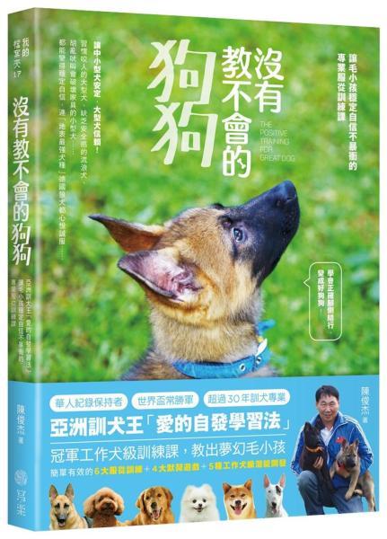 沒有教不會的狗狗:亞洲訓犬王「愛的自發學習法」,讓毛小孩穩定自信不暴衝的專業服從訓練課