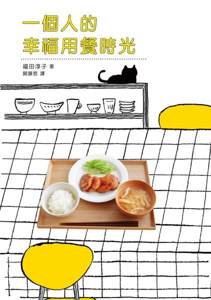 一個人的幸福用餐時光:一人份料理的簡單新手筆記本,一個人也要呷好呷飽!
