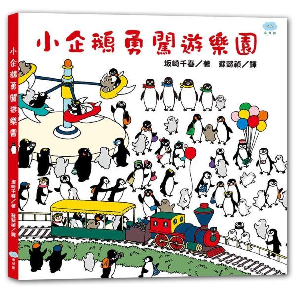 小企鵝勇闖遊樂園