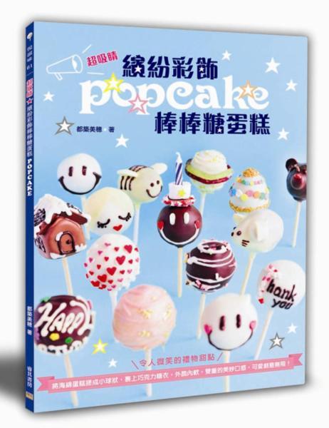 繽紛彩飾棒棒糖蛋糕:將海綿蛋糕搓成小球狀,裹上巧克力糖衣,外脆內軟,雙重的美妙口感,可愛創意無限!