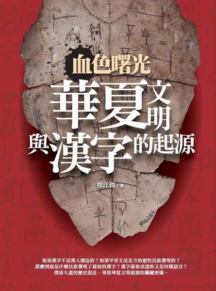 血色曙光:華夏文明與漢字的起源