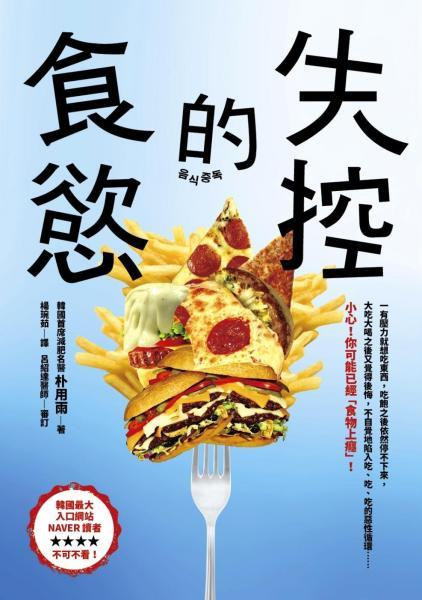 失控的食慾:有壓力就大吃·小心!你可能已經吃上癮了!韓國首席減肥名醫教你終結「食物成癮」,徹底擺脫肥胖!