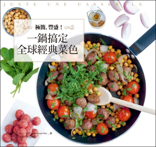 極簡,豐盛!一鍋搞定全球經典菜色