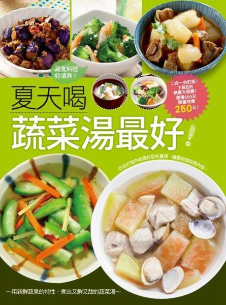 夏天喝蔬菜湯最好