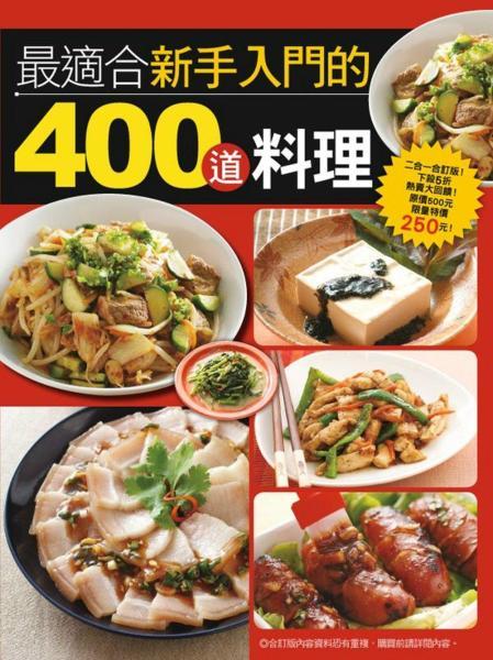 最適合新手入門的400道料理