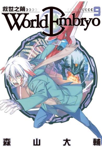 World Embryo ~ 救世之繭 ~ 9