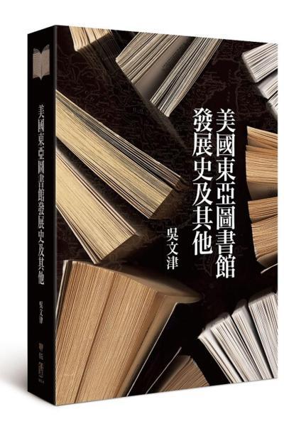 美國東亞圖書館發展史及其他