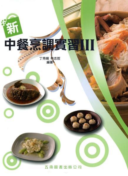新中餐烹調實習III(附手冊、習作簿、評量卷)